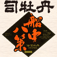 日本名門酒会 公式サイト - ドキ...