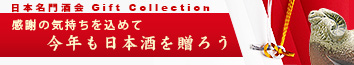 ����̾���� Gift Collection�����դε���������ơ���ǯ�����ܼ��£�?